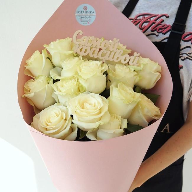 Букет «Лепесток» - из великолепных белых роз, нежных и изящных. Простой и гармоничный, он очень хорошо подойдет для подарка девушке!