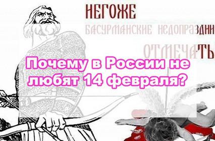 Почему так не любят День Святого Валентина в России