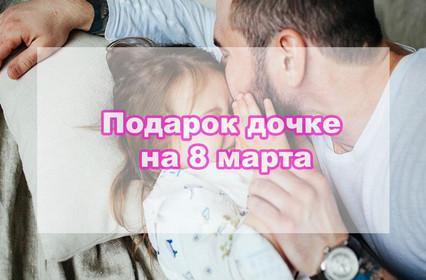 Что подарить дочке на международный женский день?