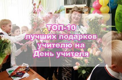 Топ -10 лучших подарков на день учителя 2020 года