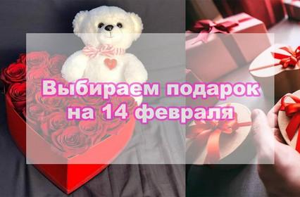 14 февраля или День святого Валентина - Идеи подарков.