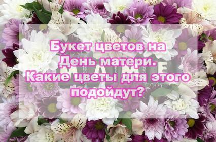 Букет цветов на день матери. Какие цветы для этого подойдут