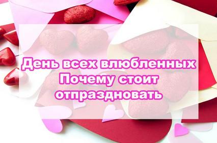 День Всех Влюбленных - почему этот праздник стоит отметить?