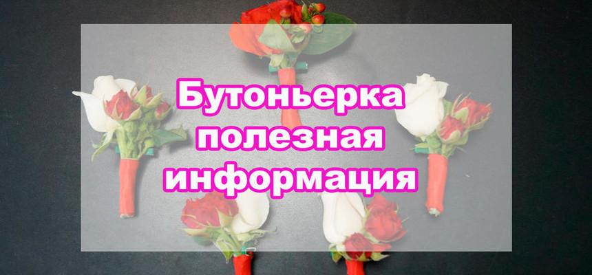 Бутоньерка из цветов - как выбрать?