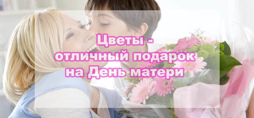 Букет цветов- лучший подарок маме
