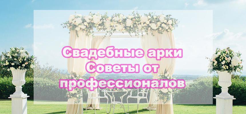 Свадебные арки: история, значение, выбор