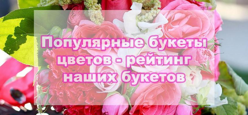 Популярные букеты цветов - рейтинг наших букетов