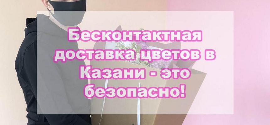 Бесконтактная доставка цветов в Казани - безопасный способ дарить радость!
