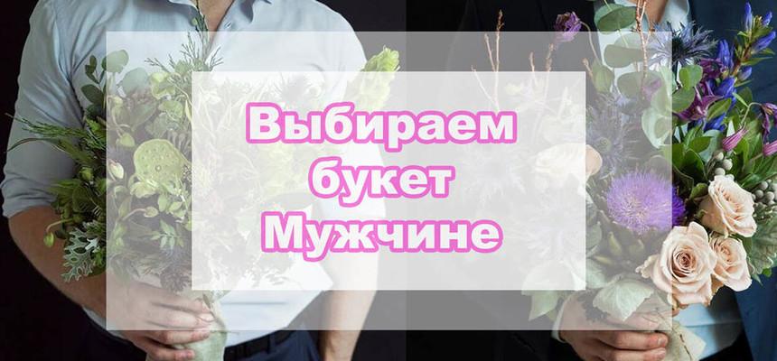 Подарить цветы мужчине?