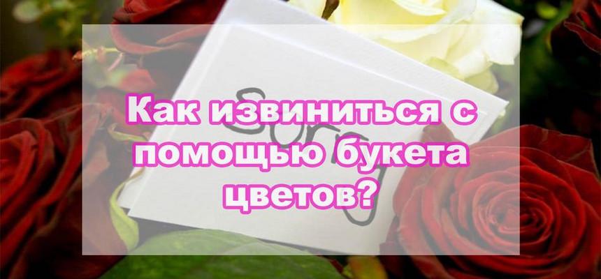 Как извиниться с помощью букета цветов?