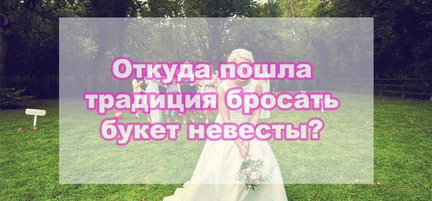 Бросать букет невесты - откуда пошла такая традиция?